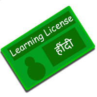 Download Hindi Driving License Test App on your Windows XP/7/8/10 and MAC PC